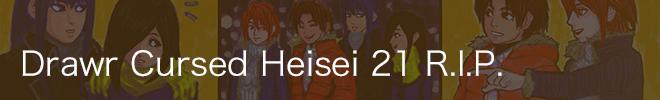 Drawr Cursed Heisei 21 R.I.P.
